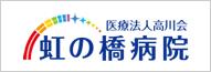 徳島で人間ドックなら虹の橋病院